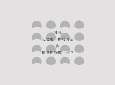 """卢强志:""""乳果那年""""如果时光倒流,你愿意回到哪一年"""