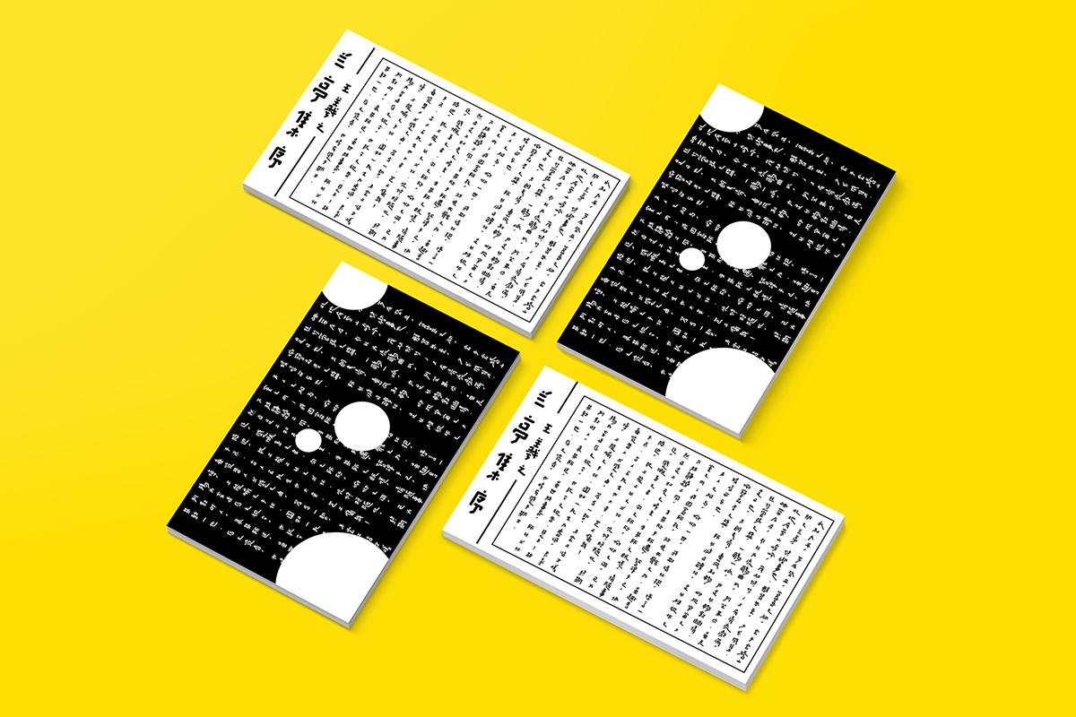 兰亭集序-文创品牌设计