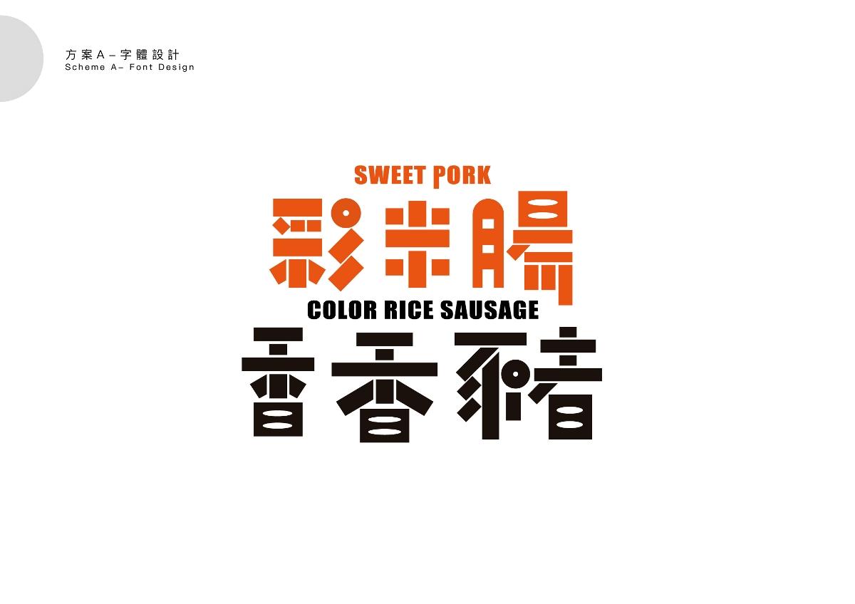 台湾 餐饮 小吃 logo 标志设计