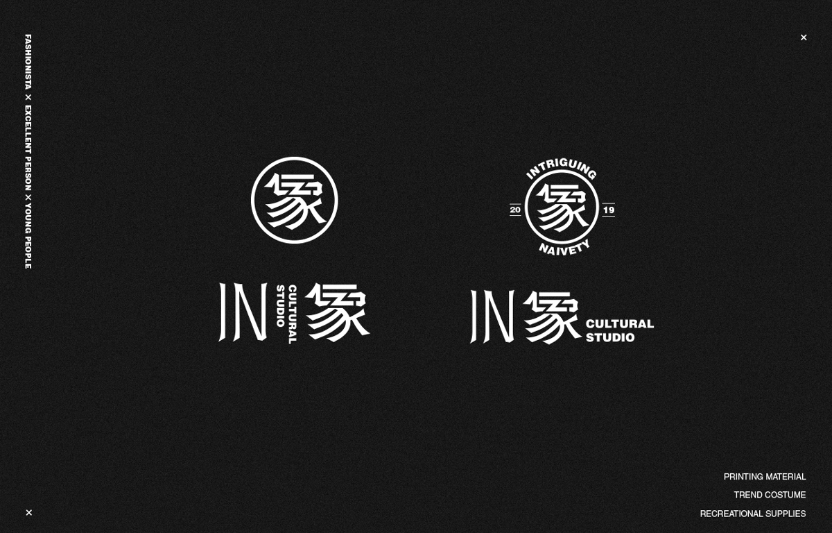 品牌設計  X  IN象潮文化