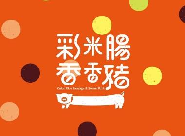 臺灣 餐飲 小吃 logo 標志設計