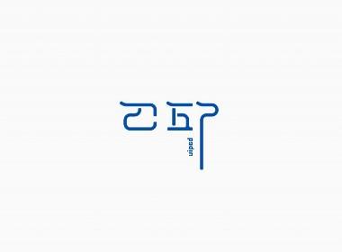万村千镇字体设计计划(一) 江西篇