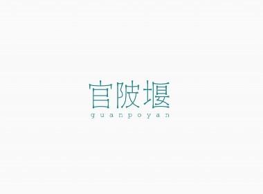 万村千镇字体设计计划(一) 湖南篇