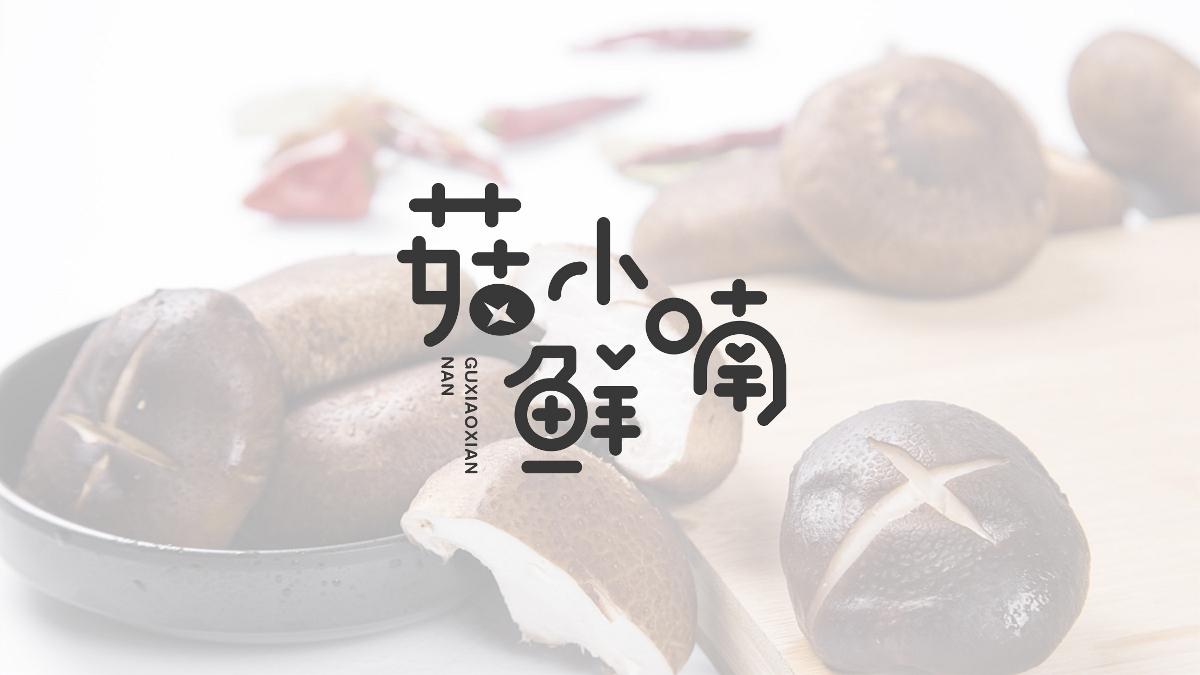 「菇小鮮喃 | 香菇脆片」系列包裝設計