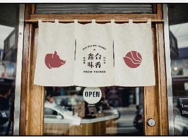 鑫台味香包子铺品牌设计