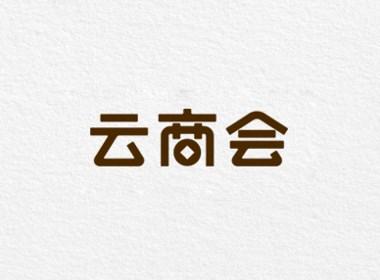 字体设计【八】  一字多型