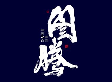 朴素 · 手写书法字体(八)