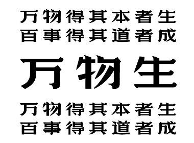 多款字库字样设计