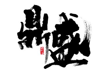 手写字迹-研字社
