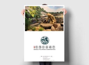 海南临高旅游商品标志设计