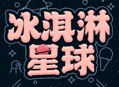 华空间设计丨冰淇淋星球降临中国新潮零食节