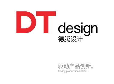 德腾设计 | 驱动产品创新