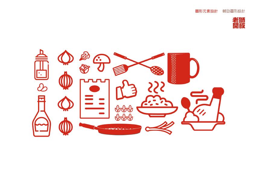 老狮开飯 品牌设计 标志设计 logo 餐饮 餐厅