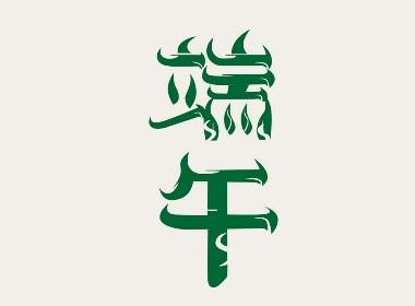 端午字体设计