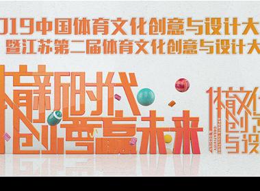 2019中国体育文化创意与设计大赛海报与页面设计