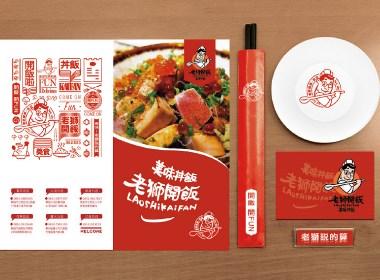 老獅開飯 品牌設計 標志設計 logo 餐飲 餐廳