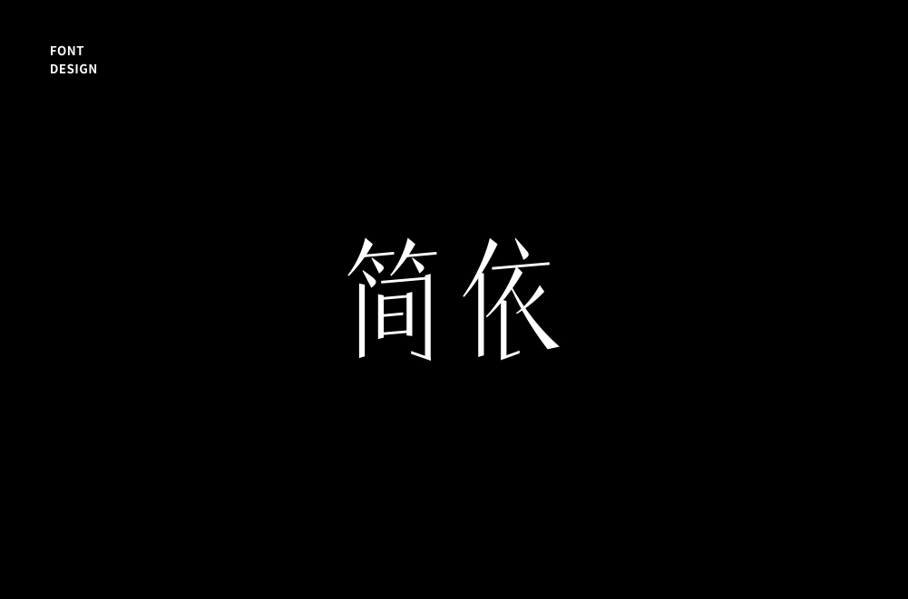 字體設計(二)