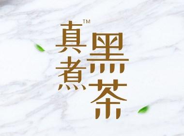 三九亿康 真煮黑茶包装设计| 品牌形象设计·视觉包装设计·品牌推广设计