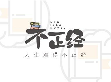 不正经书店VI