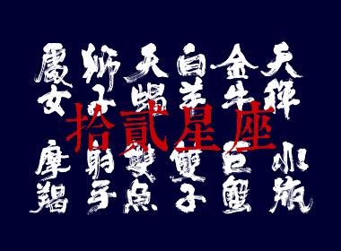 十二星座手写书法字体