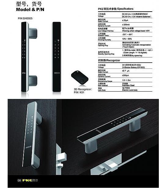 杭州工业设计 智能锁、锁具、万能钥匙、智能钥匙开发设计