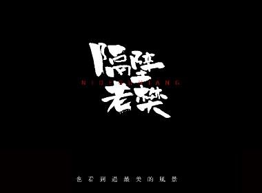 字体设计【丧】