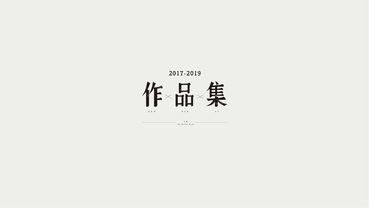作品集(2017-2019)
