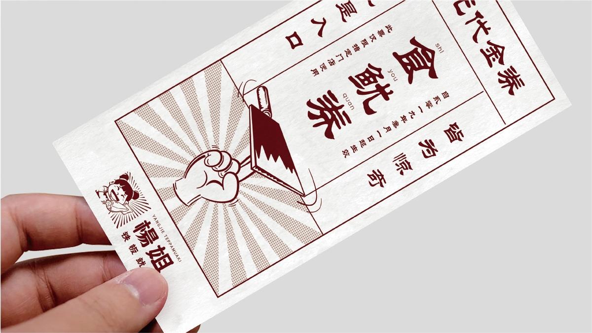 杨姐铁板鱿鱼(铁板烧)-老铺新燥第三弹