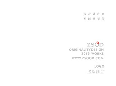 造素创意-2019-LOGO-集