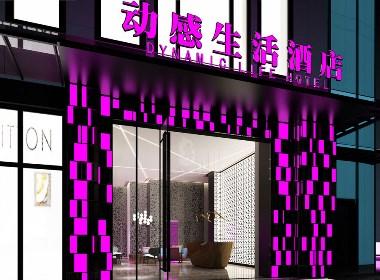 六盘水五星级酒店设计公司|动感生活精品酒店