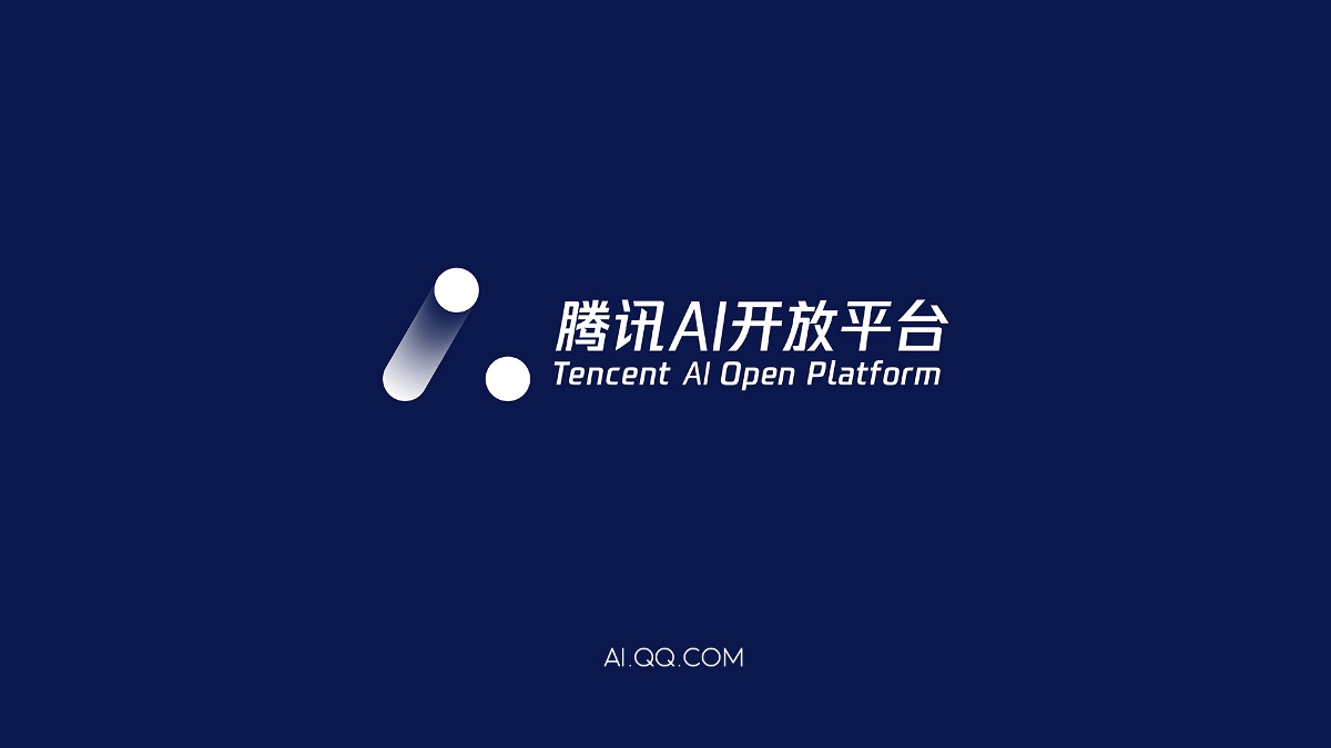 腾讯AI开放平台品牌形象设计