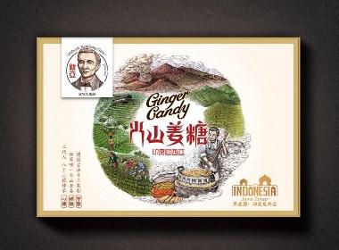 知行天下出品:新亚姜糖   印尼华侨创办的近百品牌