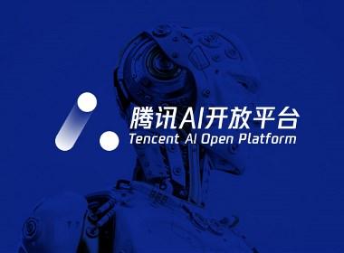 騰訊AI開放平臺品牌形象設計