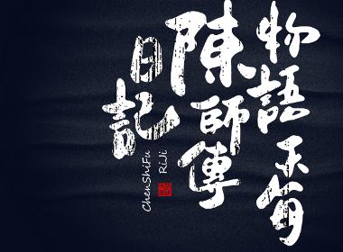 石头许书法商写 6月 字体设计 书法字体小集
