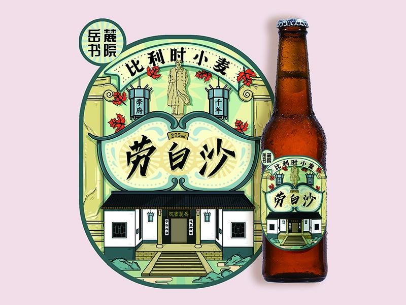复古啤酒标签包装设计