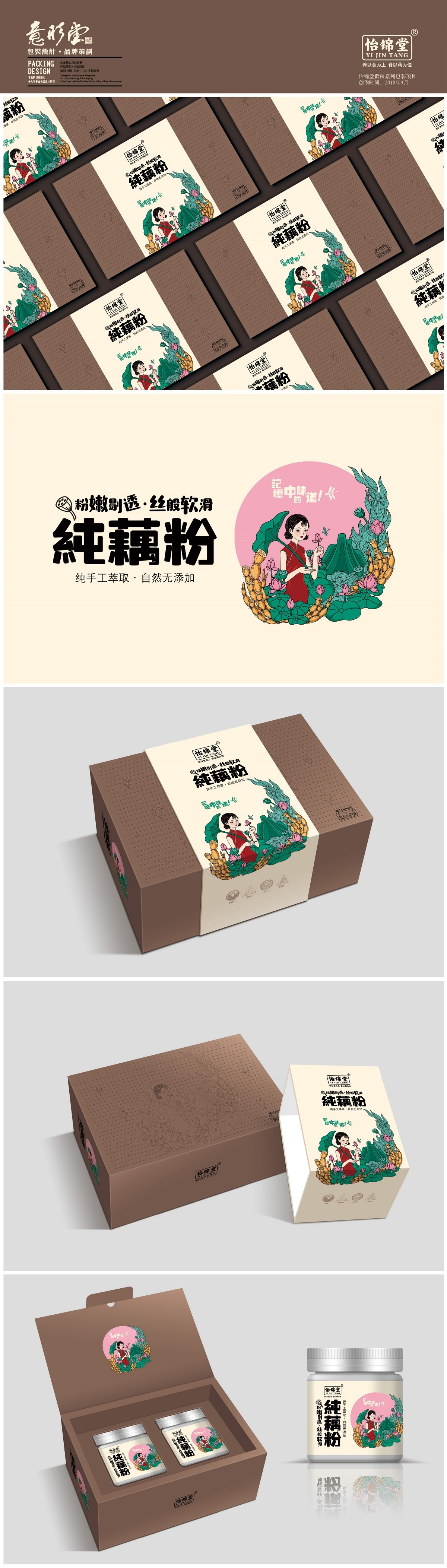 怡锦堂营养藕粉