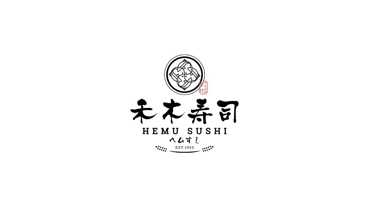 禾木寿司 logo设计
