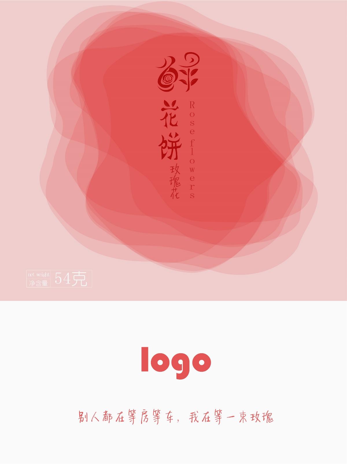 云南鲜花饼包装设计