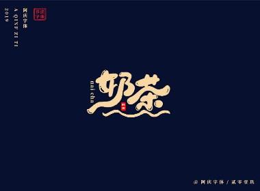 阿庆手书 | 字迹 | 2019.06