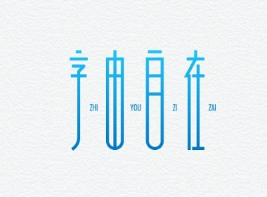 字体设计第9-12周