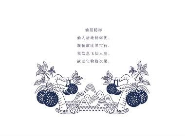 仙之梅杨梅酒