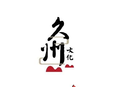 中國風文化傳媒山水傳統企業集團LOGO設計VI形象