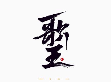 风の字 / 歌王