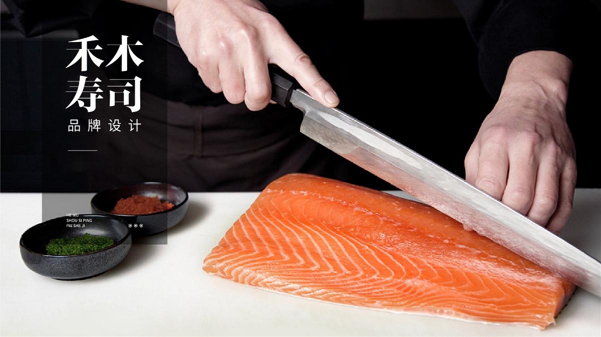 禾木寿司品牌设计