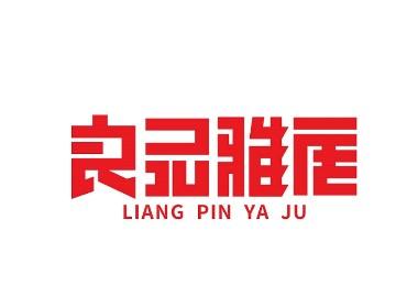 集團企業品牌標志LOGO設計中文英文文字注冊商標logo