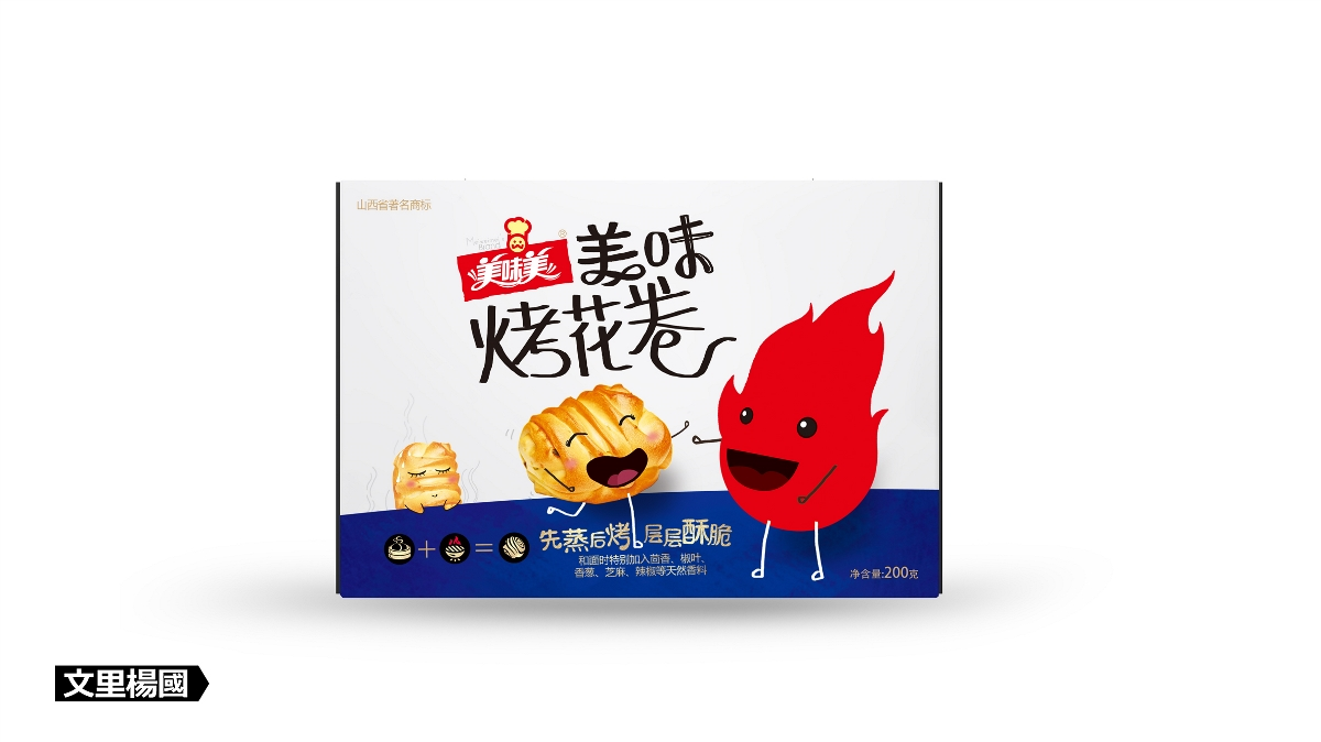 文里杨国.美味美烤花卷-原创食品包装设计