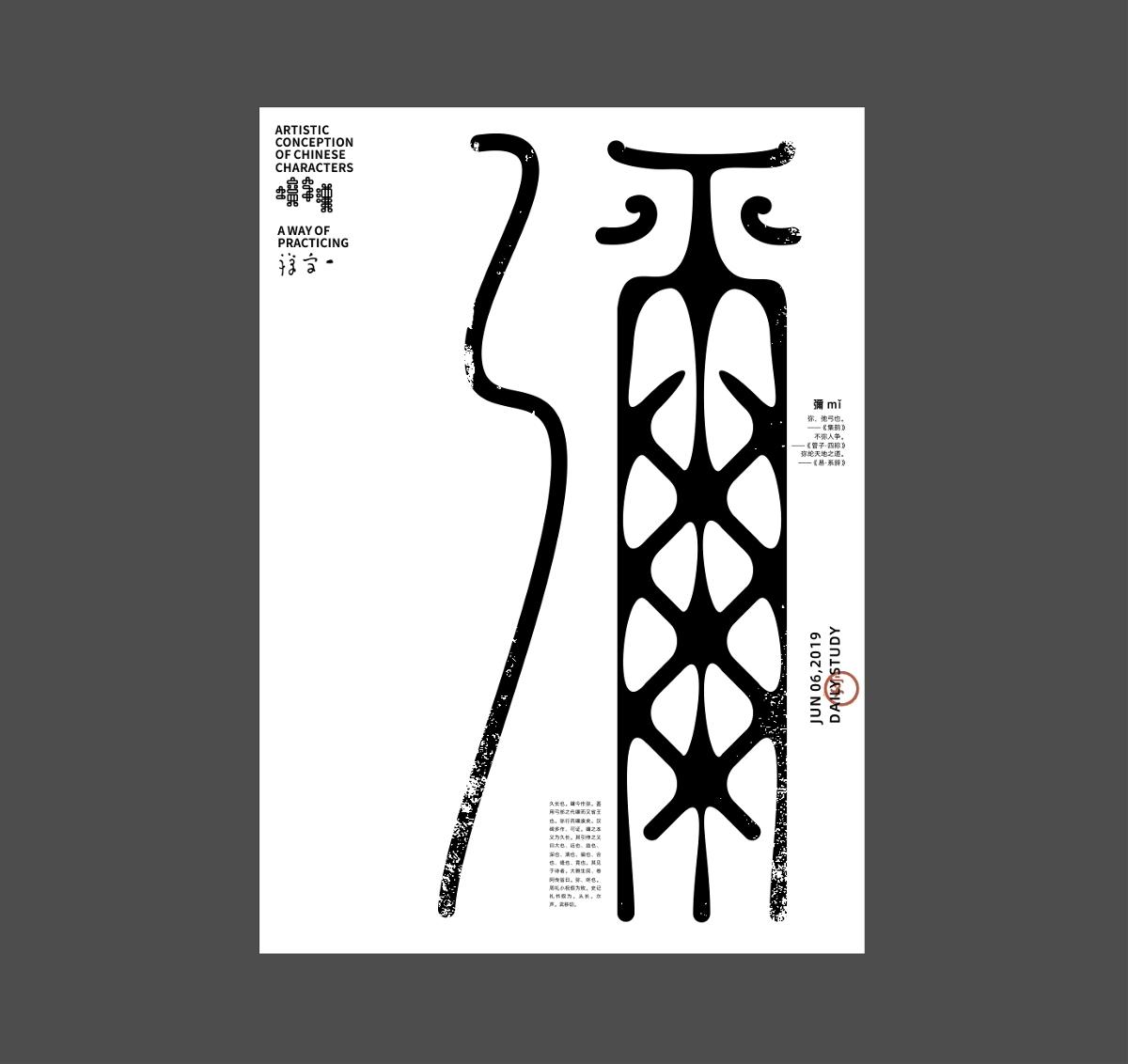 汉字境/一字禅《六月的熏风》
