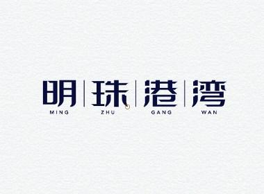 字体设计第13-16周