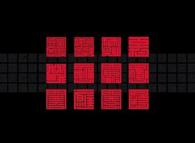 漢字組合的可能性
