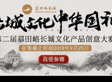 我的作品-长城文化中华国礼,慕田峪长城文化产品创意大赛海报